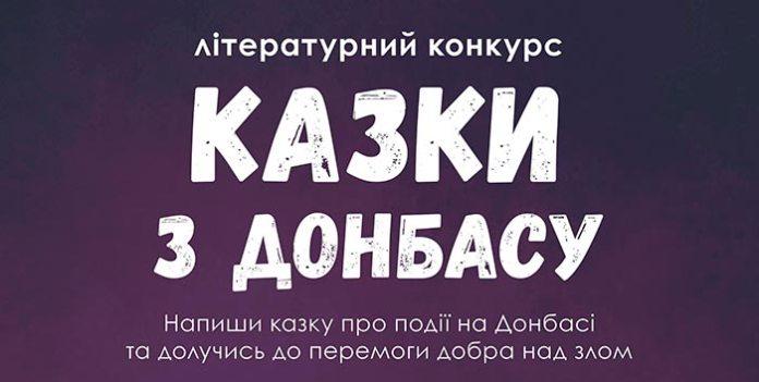 «Казки з Донбасу» збирають у книжку