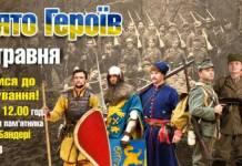 У Львові Свято Героїв відзначать урочистою ходою