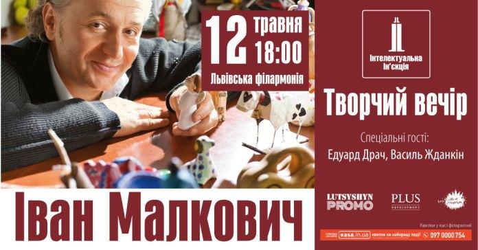 Львів'ян запрошують на творчий вечір з Іваном Малковичем