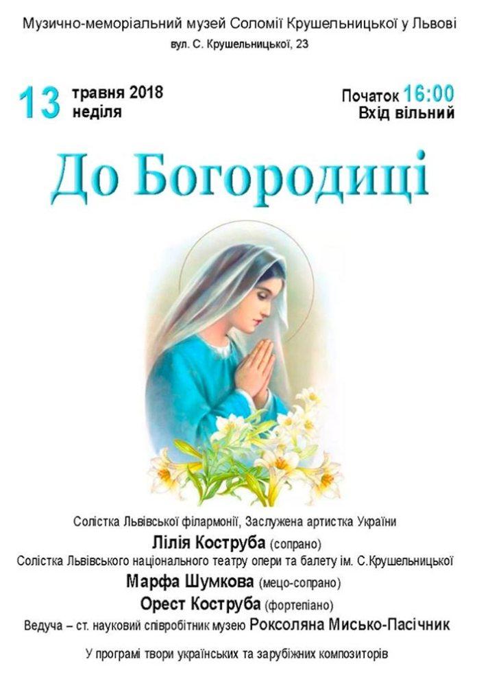 """Постер концерту вокальної музики під назвою """"До Богородиці"""""""