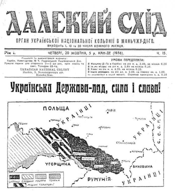 """Число """"Далекого сходу"""", яке повідомляє про автономію Карпатської України"""