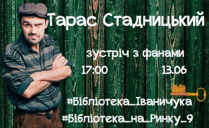 Творча зустріч з Тарасом Стадницьким уже завтра