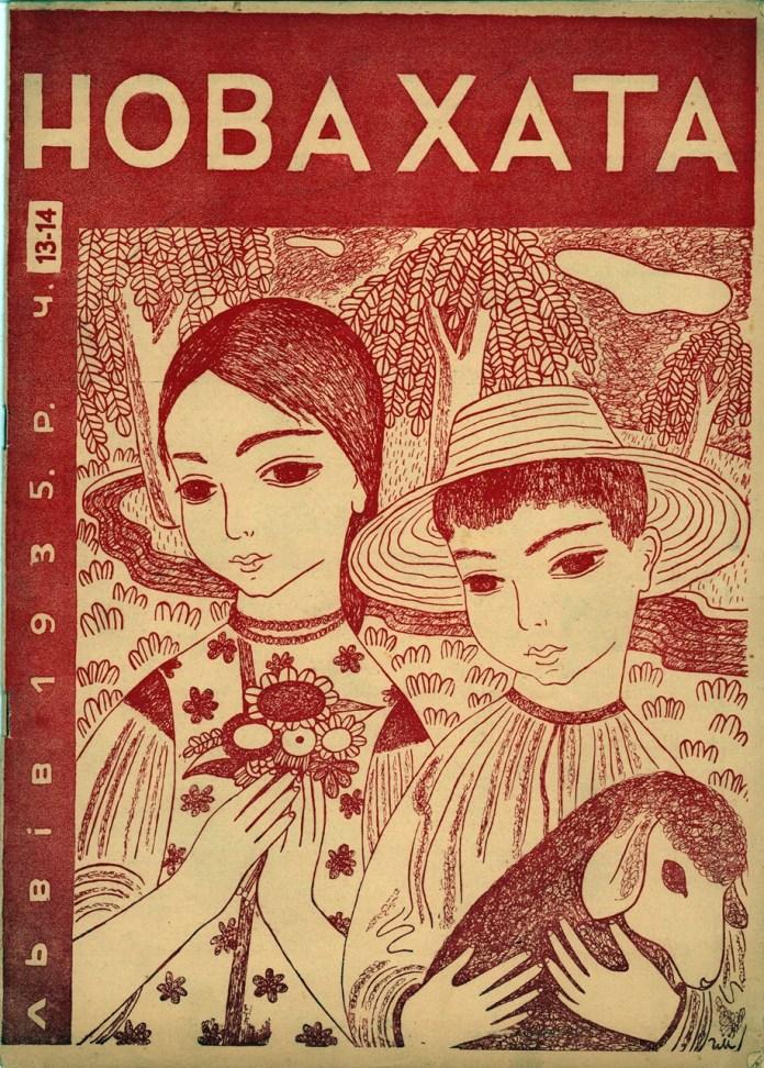 """Титул журналу """"Нова хата"""" № 13-14, 1935 р."""