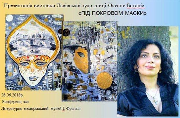 У Нагуєвичах художниця Оксана Богоніс презентуватиме свої картини