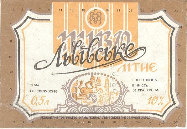 Етикетка з пива виробництва львівської пивоварні