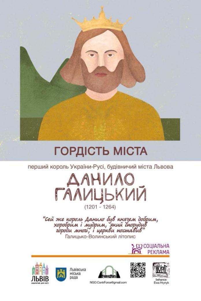 Плакат проекту «Дивися. Знайомся. Пишайся!» з зображенням Короля Данила