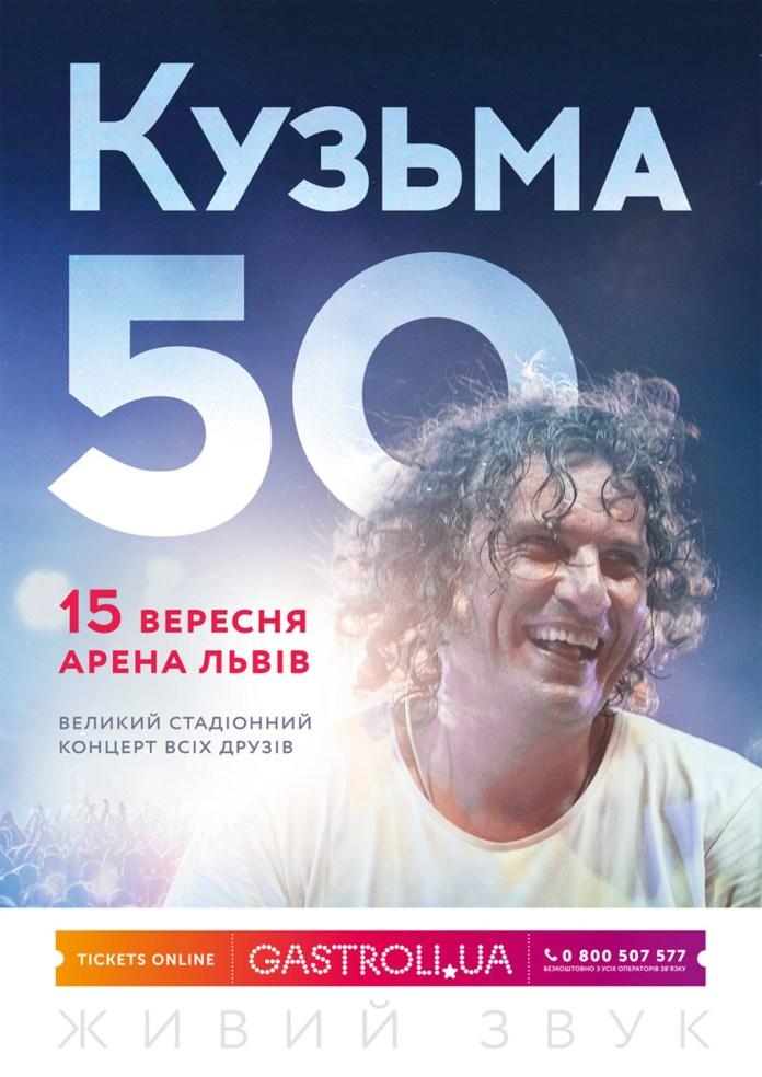 """Постер концерту """"Кузьма 50"""""""