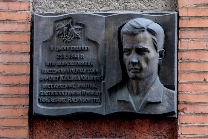 Меморіальна дошка у Львові на будинку, де був зарештований Олег Кандиба (Ольжич)