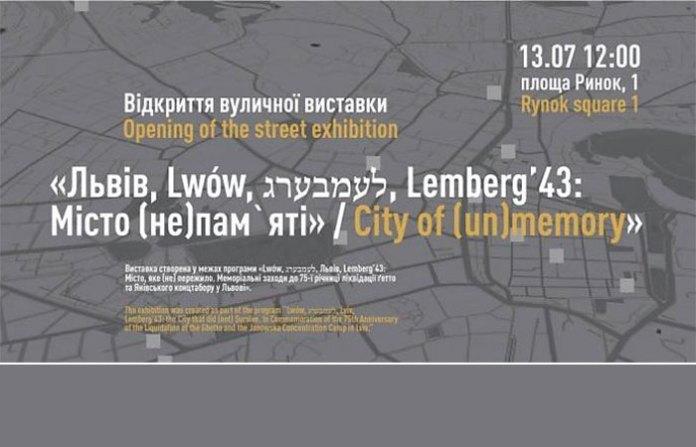 Вже в п'ятницю на площі Ринок відкриють виставку «Львів, Lwów, לעמבערג, Lemberg'43: Місто (не)пам'яті»