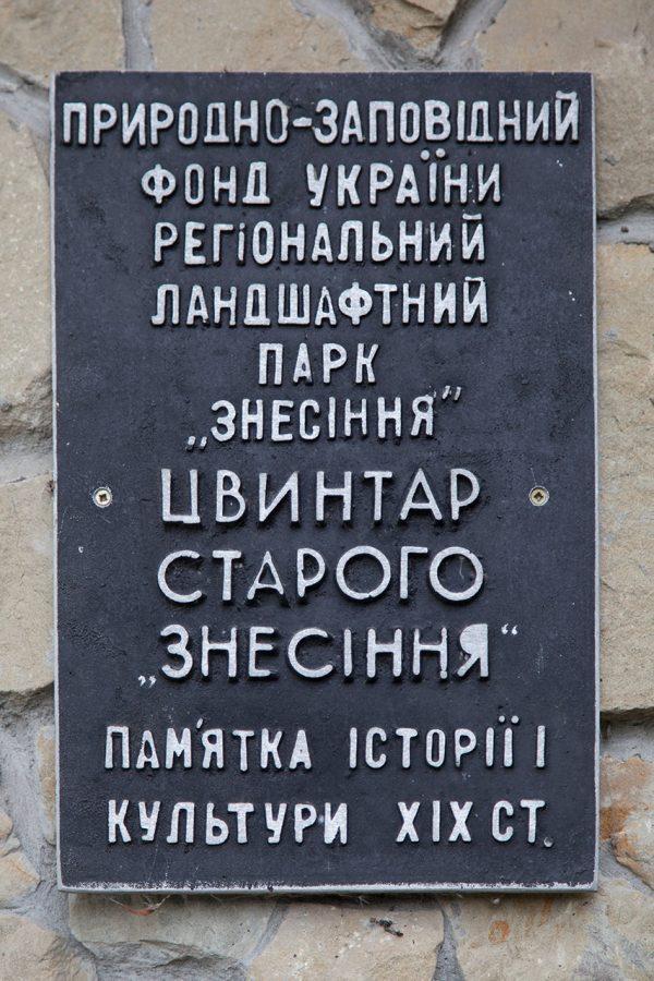 Цвинтар Старого Знесіння, 2018 р.
