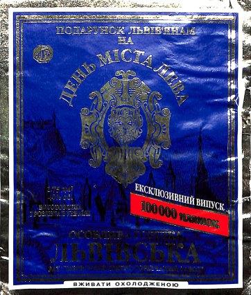 Етикетки продукції Львівського лікеро-горілчаного заводу