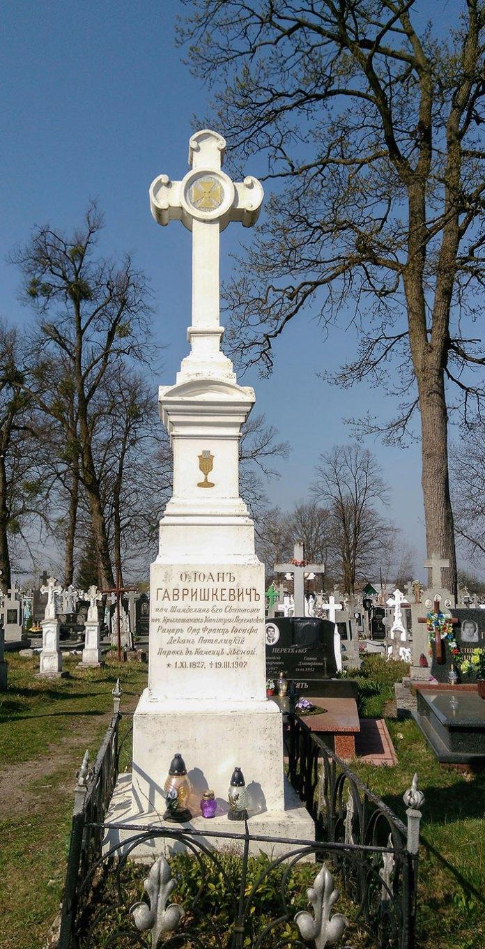 Могила о. І. Гавришкевича. Фото Мар'яни Іванишин.