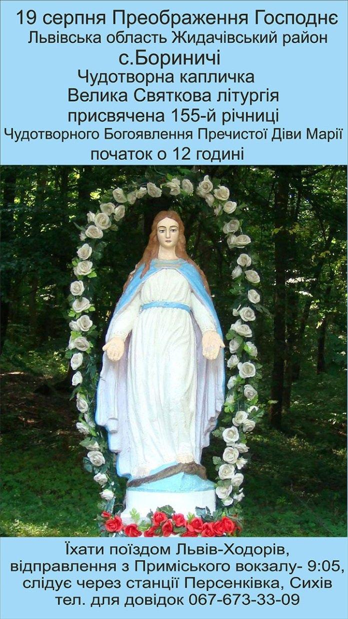 Запрошення на прощу до Боринич біля Ходорова до найстарішої чудотворної каплиці Львівщини