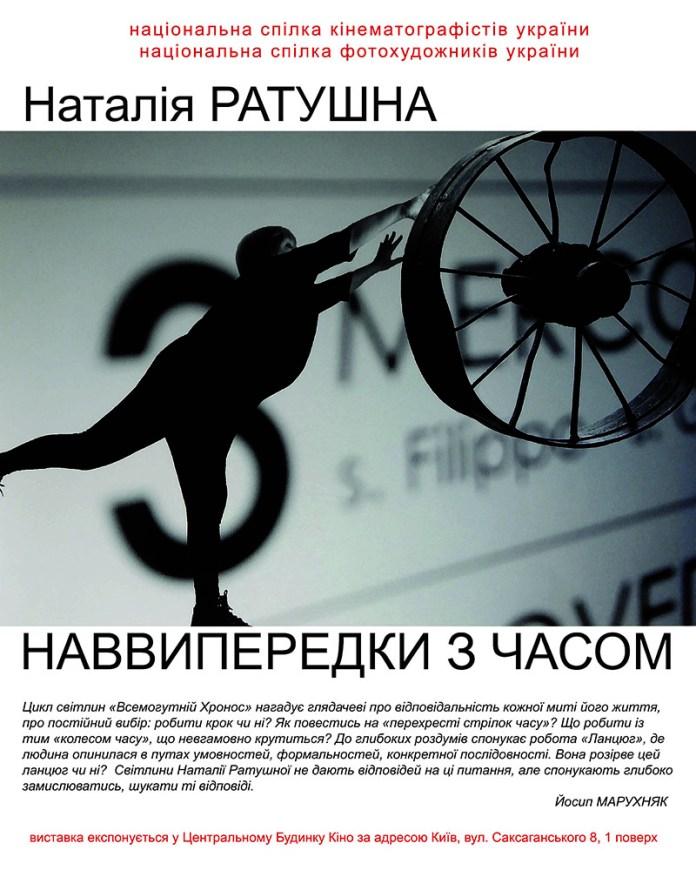 Постер виставки Наталії Ратушної «Всемогутній Хронос»