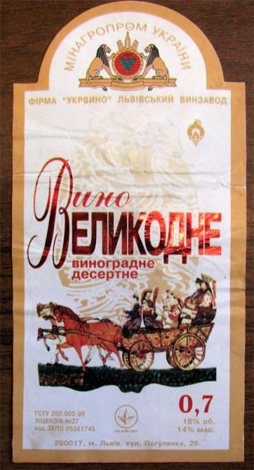 """Етикетка продукції львівського винзаводу """"Укрвино"""""""