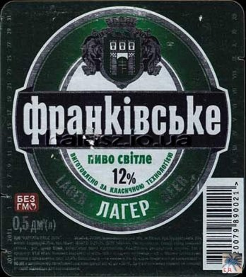 Етикетка продукції Калуського пивзаводу
