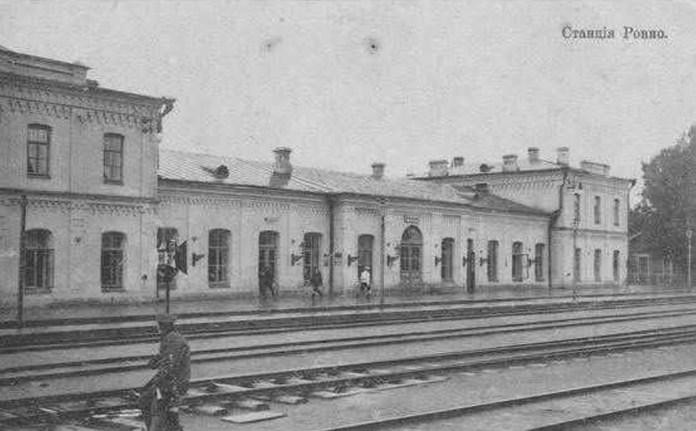 Старий вокзал у Рівному. 1910-ті рр.