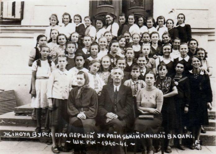 Холм. Жіноча бурса при першій українській гімназії. 1940-1941 навчальний рік