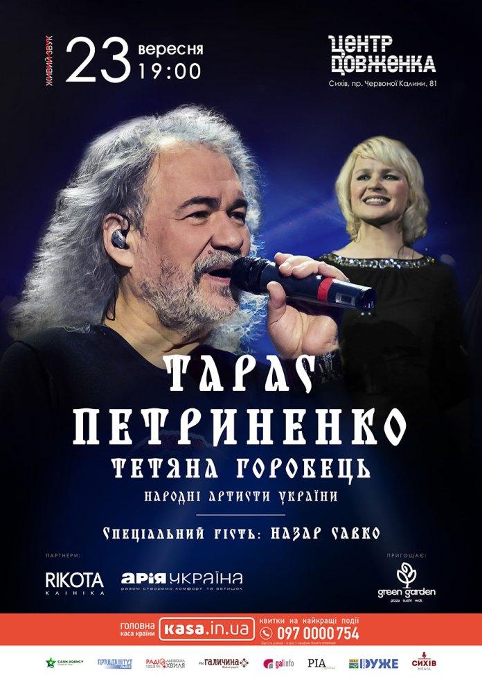 Постер концерту Тараса Петриненка та Тетяни Горобець