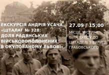 Львів'ян запрошують на безкоштовну екскурсію «Шталаг № 328: доля радянських військовополонених в окупованому Львові»