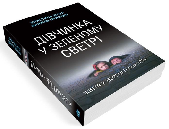 """Книжка Кристини Хіґер """"Дівчинка у зеленому светрі"""""""
