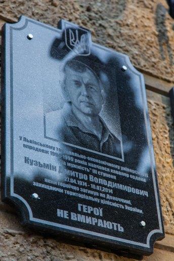 Меморіальна дошка Дмитру Кузьміну