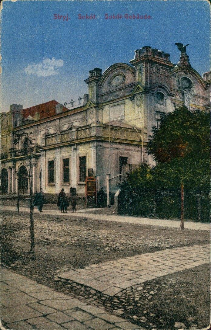 Будинок товариства «Сокіл» у Стрию. Поштівка (Нині міський Будинок культури)