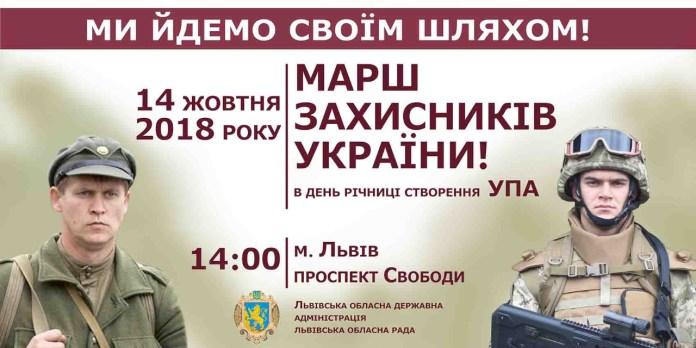 Львовом пройде Марш захисників України