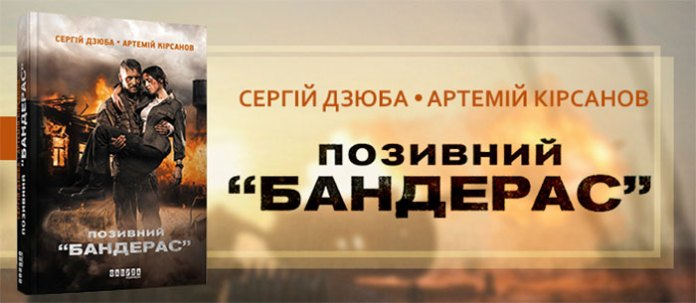 На зустріч з авторами книги « Позивний Бандерас» запрошують у п'ятницю