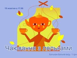 Ляльковий театр запрошує на родинну вечірку «Чаювання з ляльками»