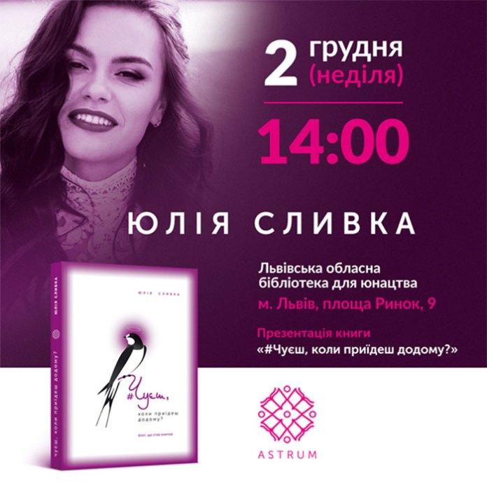 У Львові презентують першу інстаґрам-книгу Юлії Сливки «#Чуєш, коли приїдеш додому?»