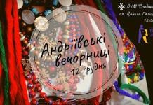 Молодь Львова запрошують на автентичні українські вечорниці