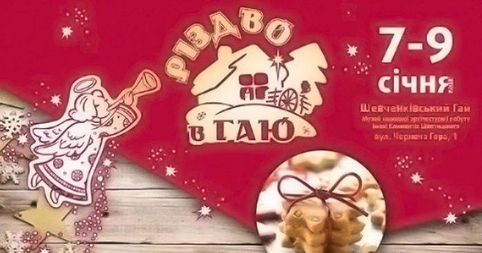 """""""Різдво у Гаю"""" запрошує гостей (Повна програма)"""