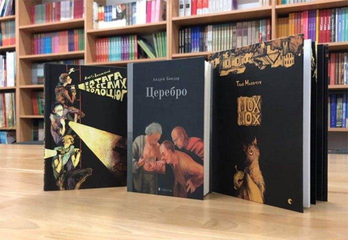 Три книги львівського видавництва потрапили до короткого списку «Книга року BBC-2018»