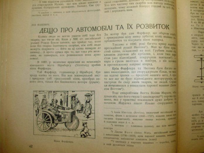 Приклад публікації у журналі. Фото Є. Гулюка