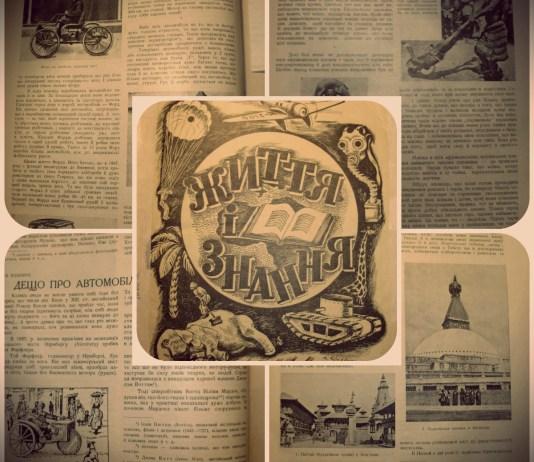 """Хочеш все знати – читай львівський журнал """"Життя і Знання""""!"""