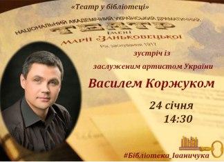 Бібліотека запрошує на зустріч з Василем Коржуком