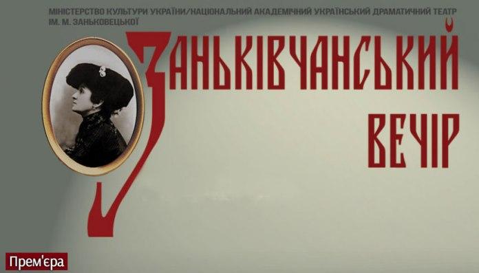 Львів'ян запрошують на перший весняний Заньківчанський вечір