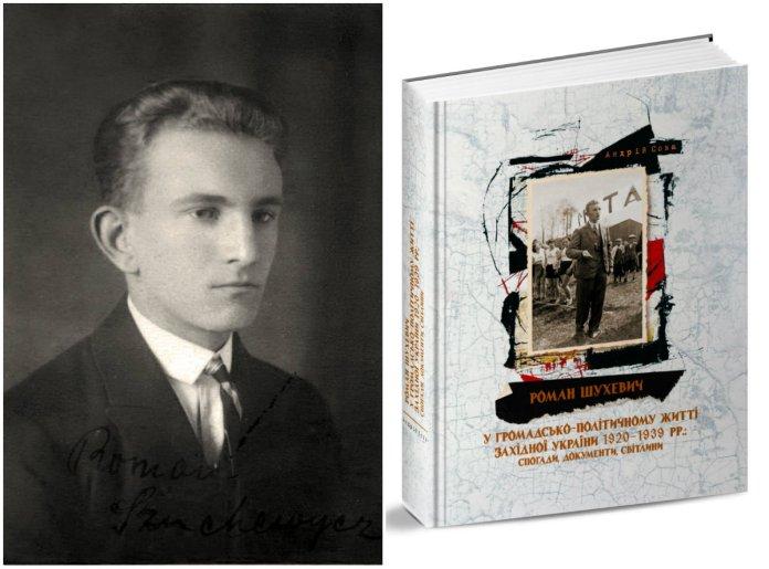 Роман Шухевич в світлинах, документах, спогадах, або запрошуємо на незвичайну презентацію
