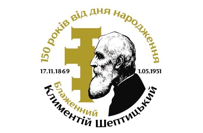 Виставка до 150-річчя від дня народження Блаженного Климентія Шептицького відкриється в Музеї історії релігії