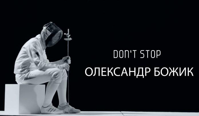 Скрипаль Олександр Божик презентував мотиваційне відео на авторську композицію