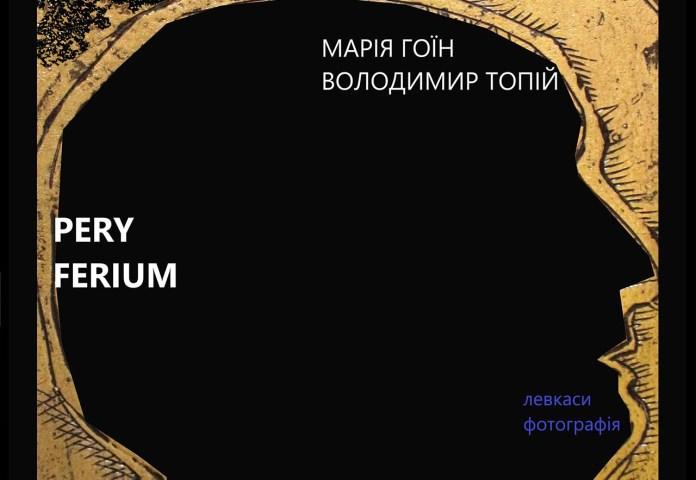 Виставка PERYFERIUM Марії Гоїн та Володимира Топія відкриється вже сьогодні