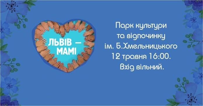 «Дударик» готує музичний подарунок до Дня матері (повна програма)