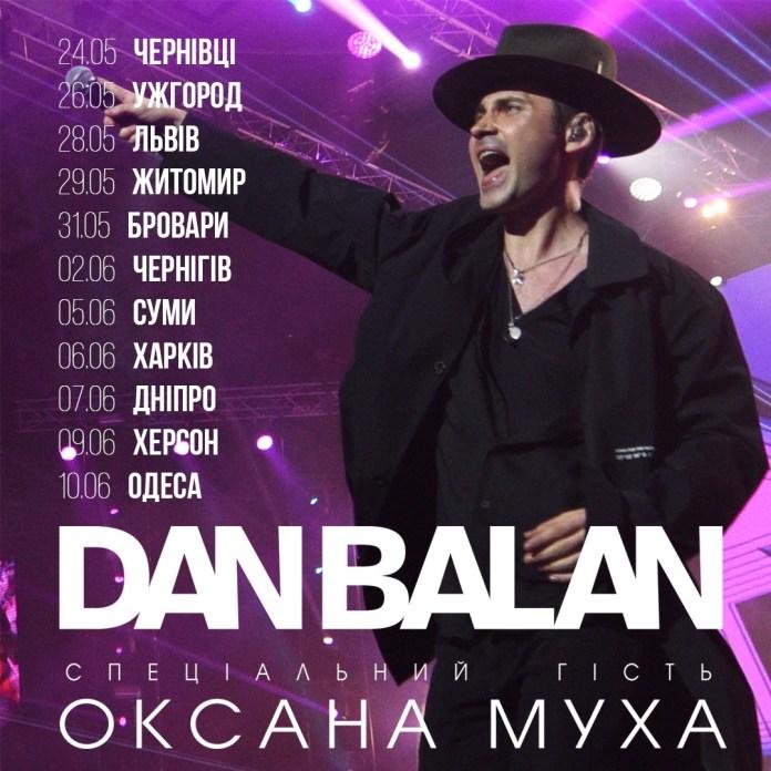 Концертний тур Україною Dan Balan