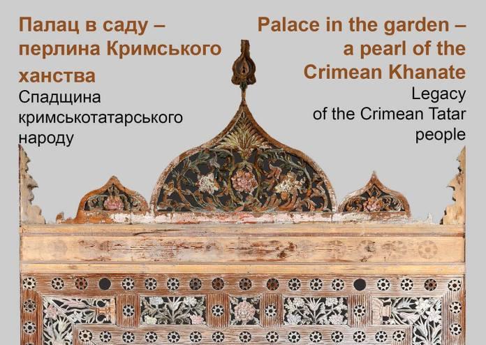 """Виставка """"Палац у саду – перлина Кримського ханства"""" відкриться у Львові"""