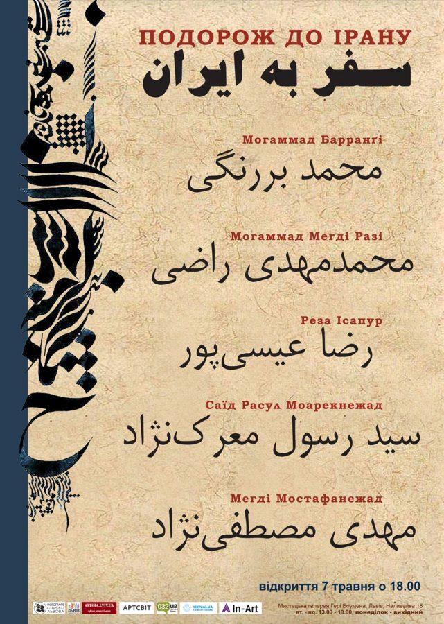 """Афіша виставки """"Подорож до Ірану"""""""