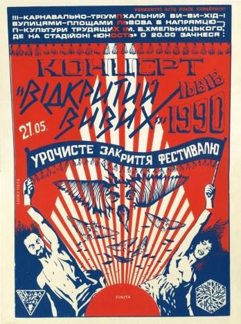 Плакат Юрія Коха