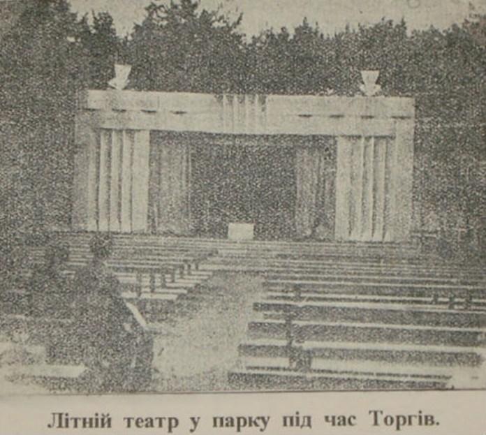 Літній театр. Фото з путівника по Торгах