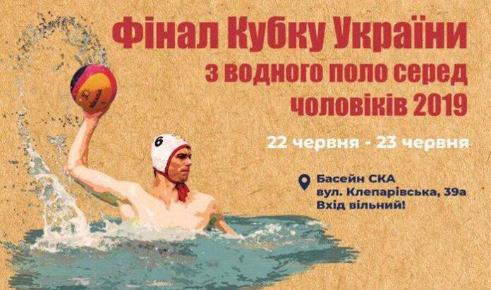 Чоловічий ватерпольний клуб «Динамо» запрошує на святкування свого 70-річчя