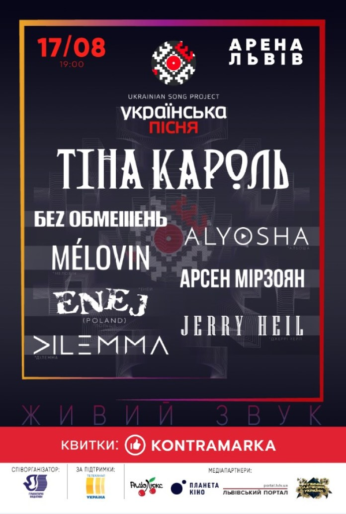 Афіша проекту «Ukrainian Song Project»